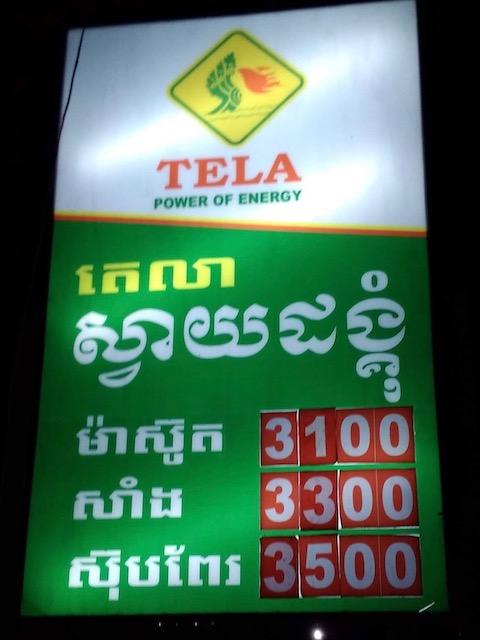 Depot tela Cambodia