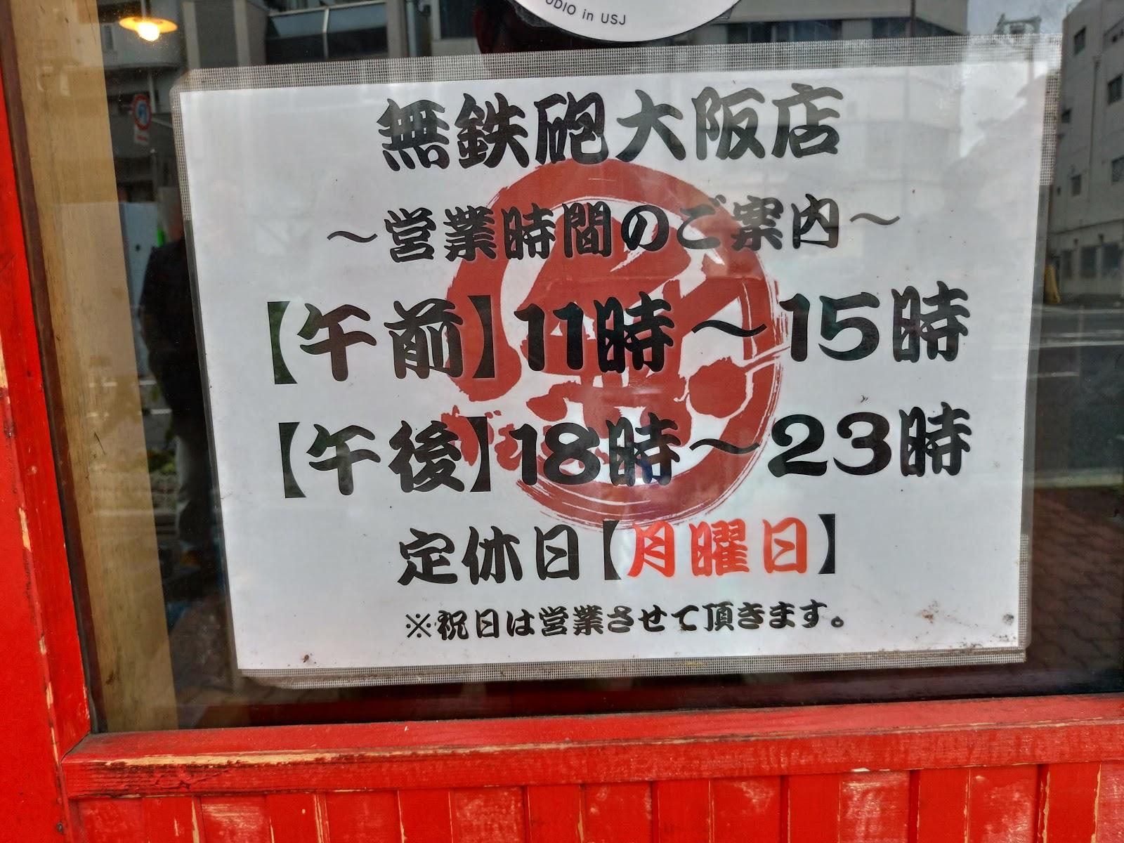 営業時間、無鉄砲大阪本店のとんこつラーメン!