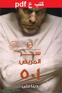 تحميل رواية سر المريض 501 pdf دينا على