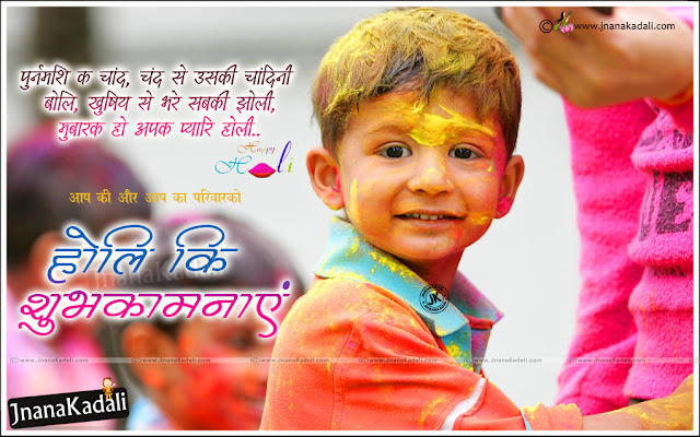 Happy Holi Greetings Quotes in Hindi, best Hindi Quotes on Holi festival