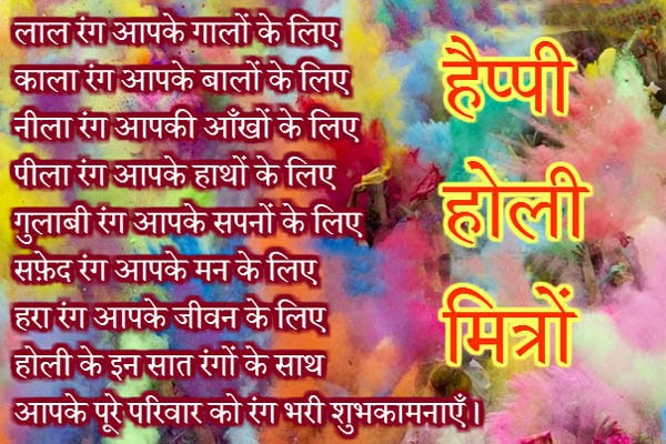 100 Amazing Holi Shayari In Hindi English
