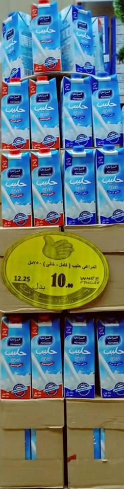 عروض سراى ماركت اسكندرية من الجمعة 30 نوفمبر 2018 حتى نفاذ الكمية الجمعة البيضاء