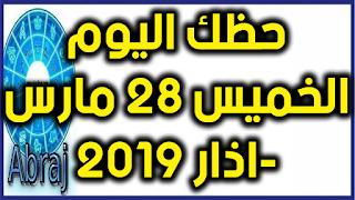 حظك اليوم الخميس 28 مارس-اذار 2019