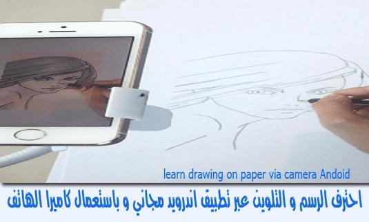 احترف الرسم و التلوين عبر تطبيق اندرويد مجاني و باستعمال كاميرا الهاتف
