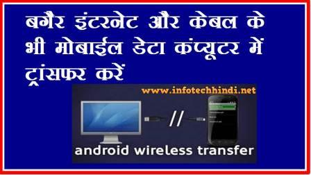 transfer Mobile Data without Cabal and Internet