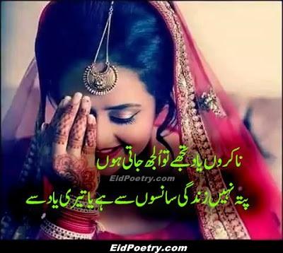 Top 20 Best Urdu Yaad Shayari Wallpapers & Photos Yaad Poetry 2 Lines Urdu Yaad Poetry Images Urdu Shayari