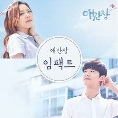 Download IMFACT - Longing Heart (OST My First Love Part.4) [MP3]