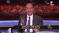 برنامج كل يوم مع عمرو اديب حلقة السبت 29-7-2017