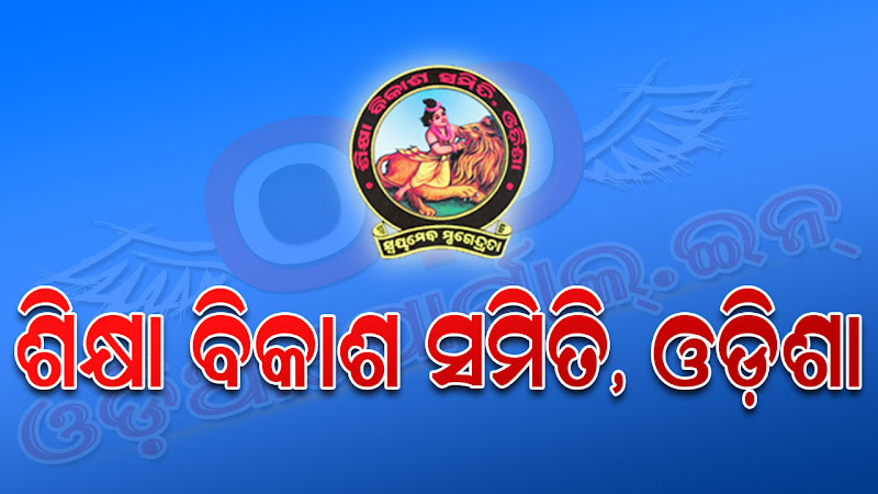 "Download Admit Card for ""Acharya Chayan 2017-18"" For Saraswati Sishu Vidya Mandir Of Odisha Sikhya Vikas Samiti. To Check Examination Schedule & Syllabus Please visit www.odiaportal.in. http://sm.emssvsodisha.com/AcharyaChayan.aspx"