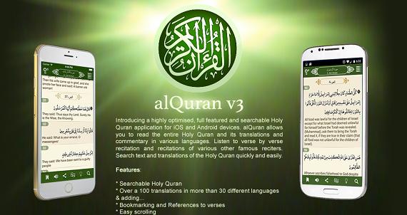 تطبيق رمضان AlQuran برامج ايفون 5  ايفون ٥