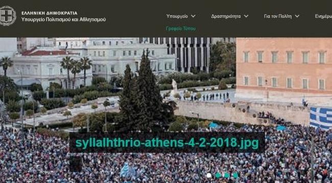 Χάκαραν την σελίδα του Υπουργείου Πολιτισμού και ανέβασαν κάλεσμα για το συλλαλητήριο