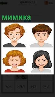 Несколько фотографий с лицами, на которых эмоции и мимика разная отображена