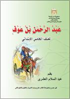 عبد الرحمان بن عوف - الصفّ الخامس ابتدائي
