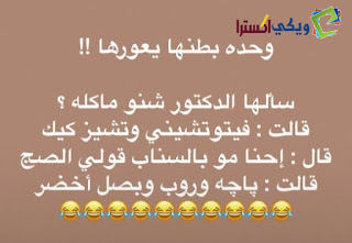 نكت لبنانية مضحكة جدا جدا