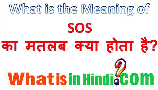 Sos ka matlab kya hota hai | sos क्या होता है? | What is the meaning of sos in Hindi
