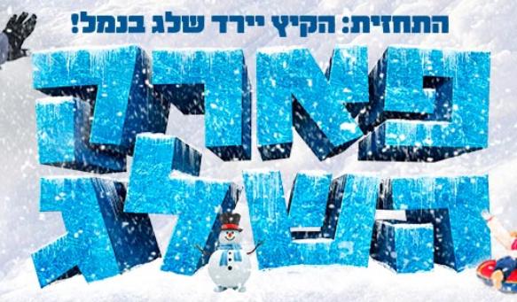 פארק השלג 2018 - כרטיסים וכל המידע שצריך לדעת!