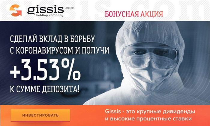 Акция от Gissis