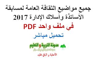 جميع مواضيع الثاقفة العامة لمسابقة الاساتذة واسلاك الادارة 2017 في ملف واحد PDF