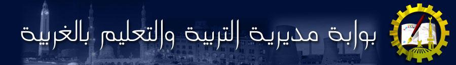 نتيجة الشهاده الابتدائيه بمحافظة الغربية اخر العام 2016 برقم الجلوس