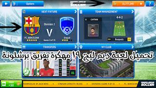 تحميل لعبة Dream League Soccer 19 اصدار 6.0.0 مهكرة بفريق برشلونة