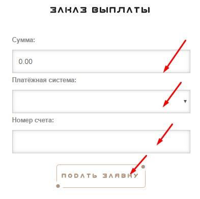 Регистрация в IB Group 8
