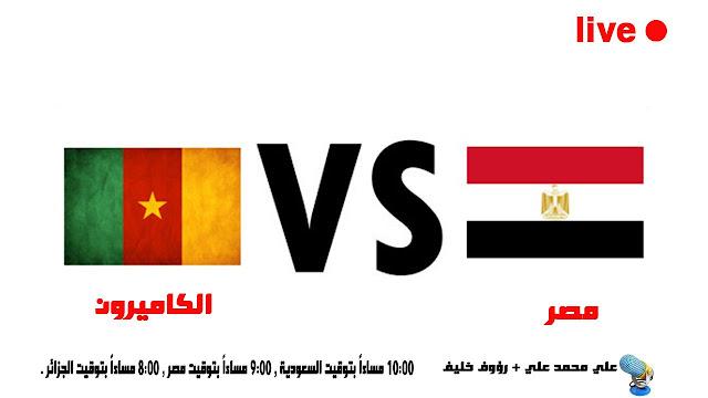 مشاهدة مباراة مصر والكاميرون بث مباشر بتاريخ 05-02-2017 نهائي كأس الأمم الأفريقية