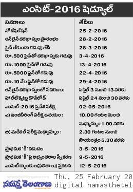 Telangana Eamcet 2016 Online Apply