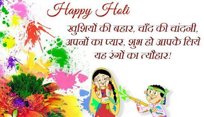 Happy Holi Shayari, Messages, Sms for Girlfriend