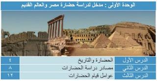 الوحدة الأولى : مدخل لدراسة حضارة مصر والعالم القديم الحضارة والتاريخ مصادر دراسة الحضارات عوامل قيام الحضارات