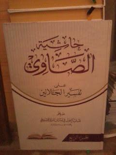 harga kitab hasiyyah showi
