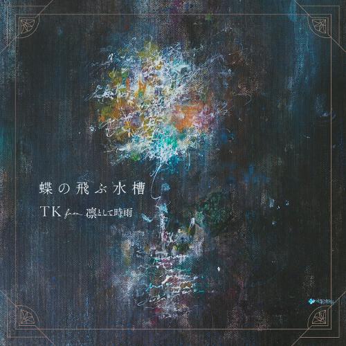 TK from Ling tosite sigure - Chou no Tobu Suisou [FLAC 24bit   MP3 320 / WEB]