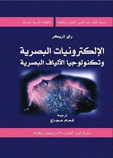 تحميل كتاب الإلكترونيات البصرية و تكنولوجيا الألياف البصرية pdf، كتب إلكترونيات، كتب البصريات والضوء في الفيزياء مجانا