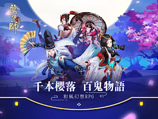 Onmyoji 陰陽師 App