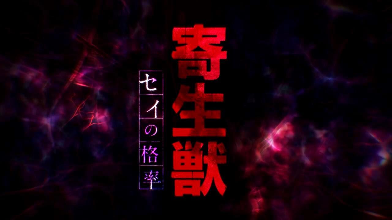 Kiseijuu: Sei no Kakuritsu Subtitle Indonesia [Batch]