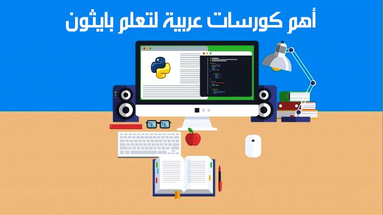 أهم كورسات عربية لتعلم بايثون
