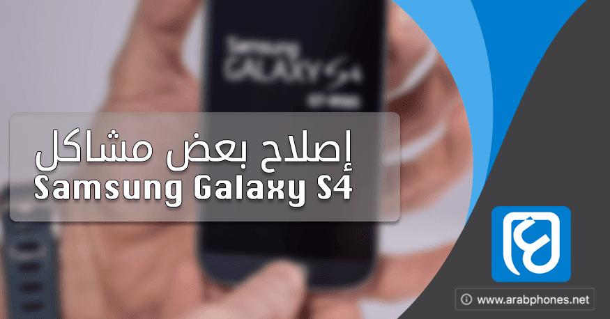 كیفیة إصلاح بعض مشاكل Samsung Galaxy S4 الشائعة