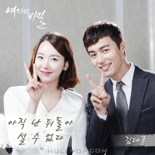 Kim Dae Hoon – Secret Of Women OST Part 18
