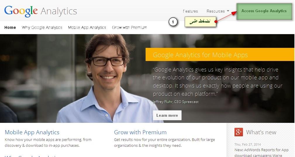 شرح لكيفية تركيب Google Analytics على مدونات البلوجر و الووردبريس Google+analytic1