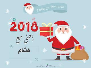 2018 احلى مع هشام