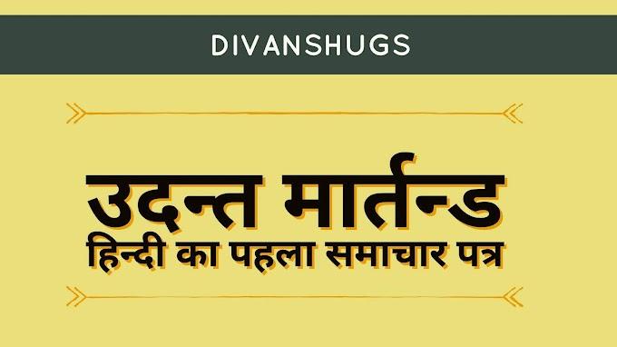 हिन्दी का पहला समाचार पत्र