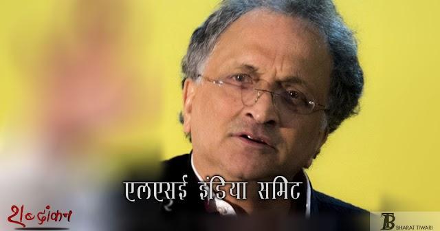 रामचंद्र गुहा और एलएसई-भारत सम्बन्ध  #LSEIndia2017