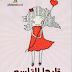 كتاب قلبها التاسع pdf ليلى البلوشي - قصص قصيرة جداّ