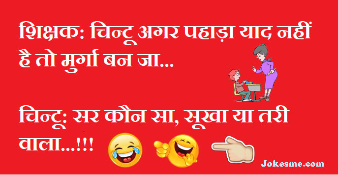 Hindi funny jokes teacher aur student