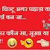 बिस्तर पर लेटने के बाद | Hindi funny jokes teacher aur student