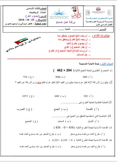 ورقة عمل الجمع والطرح في الرياضيات للصف الثالث