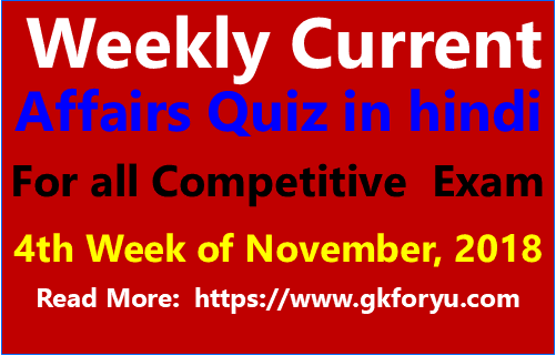 Current-Affairs-Quiz-4th-week-of-November-2018