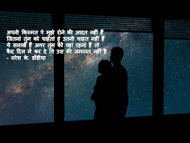 अपनी किस्मत पे मुझे रोने की आदत नहीं हैं Hindi Muktak By Naresh K. Dodia