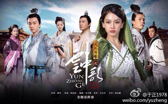 Phim Vân Trung Ca