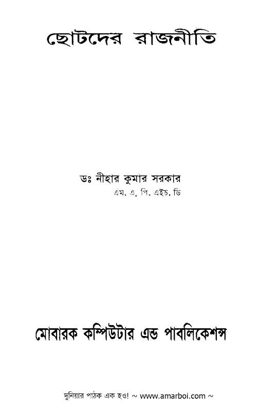 ছোটদের রাজনীতি - ডঃ নীহার কুমার সরকার