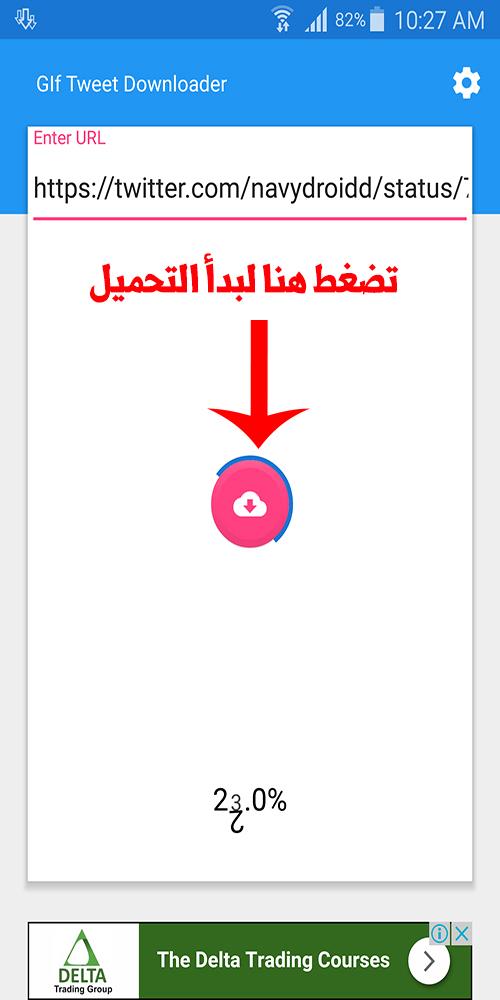 افضل تطبيق لتحميل الفيديو و الصور بصيغة GIF من تويتر   بحرية درويد